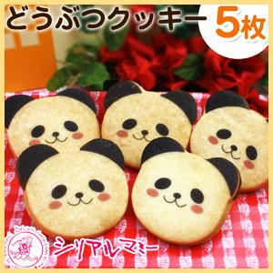 動物 アニマル クッキー  5枚セット パンダ 名入れ 対応 メッセージ プリント