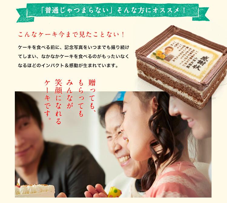 限定 誕生日 バースデー 用 感謝状 表彰状 ケーキ 5号サイズ 生クリーム味 テンプレート文 還暦祝い 写真 名入れ