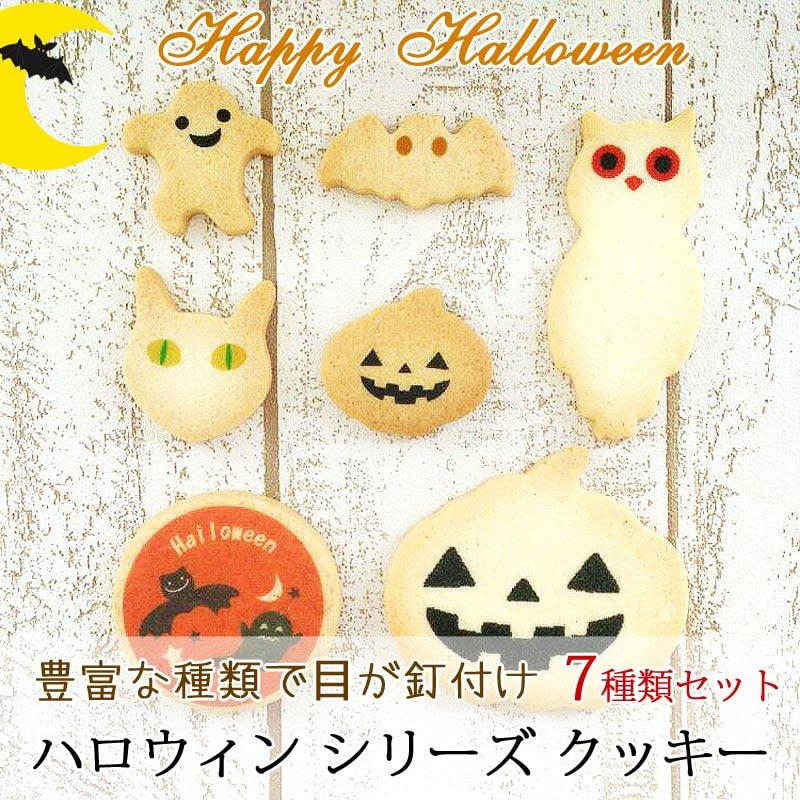ハロウィン クッキー 7枚セット(大3枚 小4枚) / ギフト ハロウィーン 洋菓子 印刷 作成 型 オリジナル メッセージ 東京土産 プリント かわいい お世話になりました 退職 お礼 ハロウィン お菓子 スイーツ ケーキ ハロウィンケーキ ハロウィンスイーツ