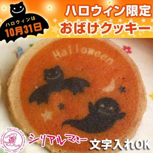ハロウィンクッキー(おばけ柄)1種類4枚から購入が可能でございます【オリジナル文字入れOK】 プリント