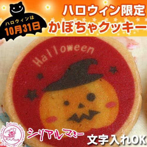 ハロウィンクッキー(かぼちゃ柄・赤)1種類4枚から購入が可能でございます【オリジナル文字入れOK】 プリント