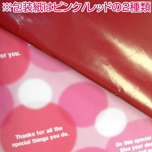 おまかせ包装紙ラッピングサービス ピンク レッド 有料