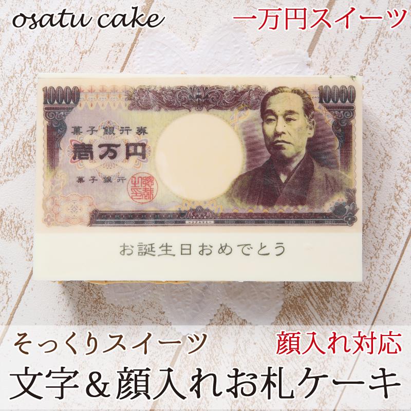 壱万円 お札 ケーキ オリジナル メッセージ 顔入れ そっくり スイーツ プチギフト 誕生日 バースデー 結婚 出産 還暦 退職 内祝い お返し お菓子
