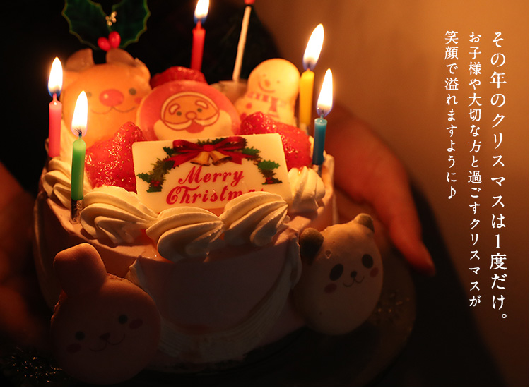 メリーゴーランド クリスマスケーキ 5号 サンタ マカロン / 2020 早割 予約 キャラクター 飾り クリスマス ケーキ クリスマスケーキ2020 ショートケーキいちご クリスマスショートケーキ ホワイトチョコレート