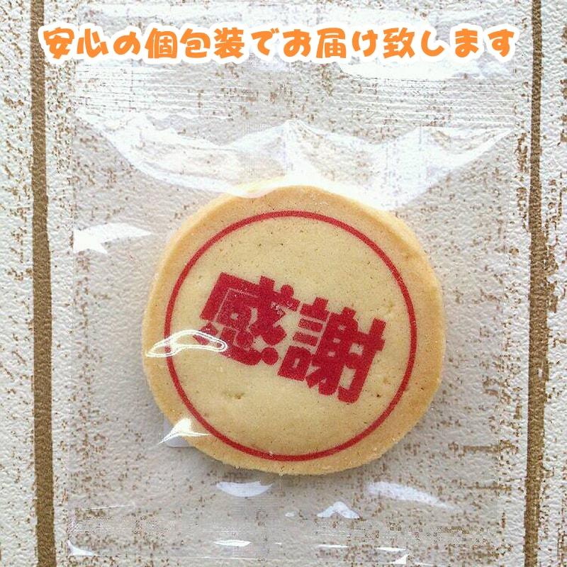 丸型 オリジナル プリント クッキー1種類5枚から購入可能