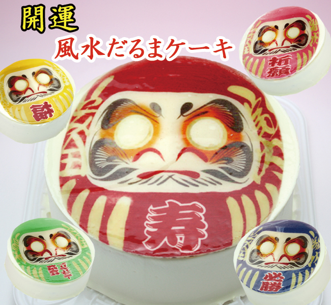 だるま 達磨 ケーキ 生クリーム 10号サイズ ピンク色 送料無料 お菓子 お祝い 祈願成就に チョコペン付