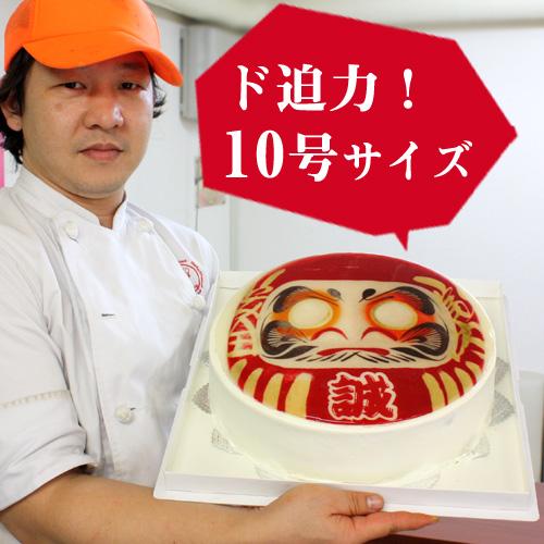 だるま 達磨 ケーキ 生クリーム 10号サイズ 黄色 送料無料 お菓子 お祝い 祈願成就に チョコペン付
