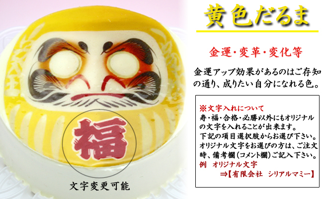 だるま達磨 ケーキ 生クリーム 7号サイズ 緑色 送料無料 お菓子 お祝い 祈願成就に チョコペン付