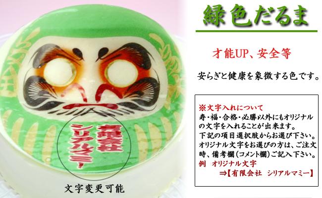 だるま 達磨 ケーキ 生クリーム 5号サイズ 青色 送料無料 お菓子 お祝い 祈願成就に チョコペン付