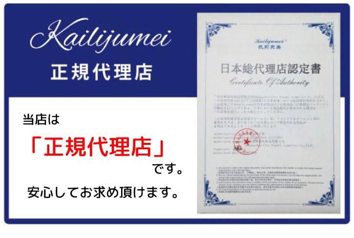 カイリジュメイ「フラワーリップ 日本限定 ゴールドケースモデル」名入れ可能 ティント kailijumei正規品