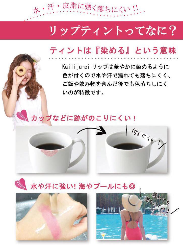 カイリジュメイ「フラワーリップ 日本限定ピンクゴールドモデル」ティント kailijumei正規品