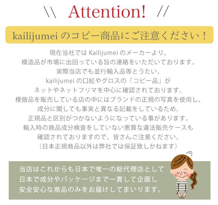 カイリジュメイ「フラワーリップグロス」温度で色が変わる新作オイルティントグロス  kailijumei正規品