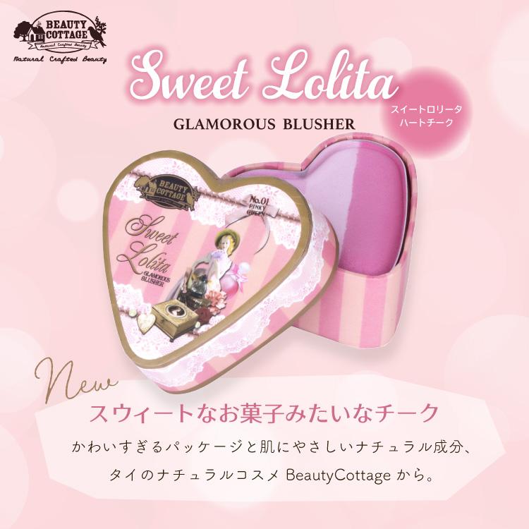 【今だけ360ポイントもらえる】ビューティーコテージ「スウィートロリータ グラマラス ブラッシャー」SWEET LOLITA GLAMOROUS BLUSHER ハート形3色チーク Beauty Cottage