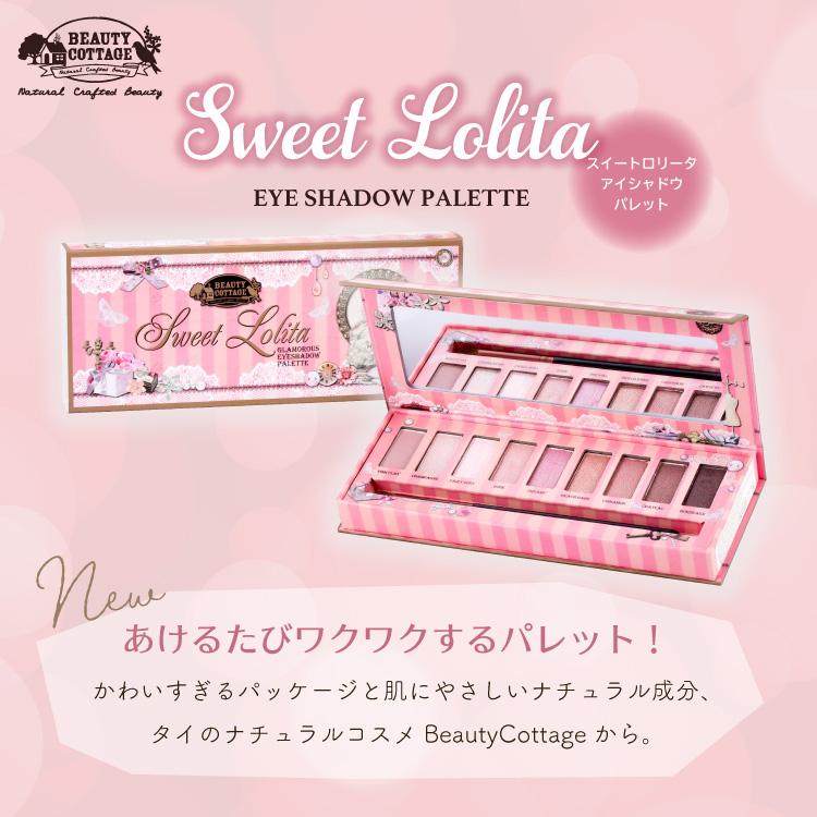 【今だけ760ポイントもらえる】ビューティーコテージ「スウィートロリータ グラマラス アイシャドウパレット」ブラシ付き Sweet Lolita 9色セット Beauty Cottage