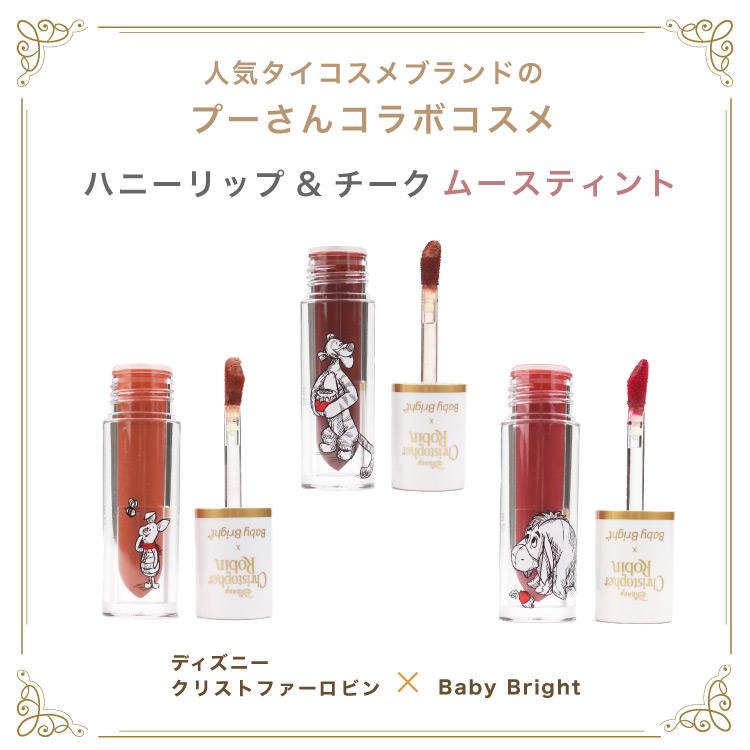 Baby Bright(ベイビーブライト)「ハニーリップ&チーク ムースティント」プーさんコラボコスメ タイコスメ<並行輸入品>
