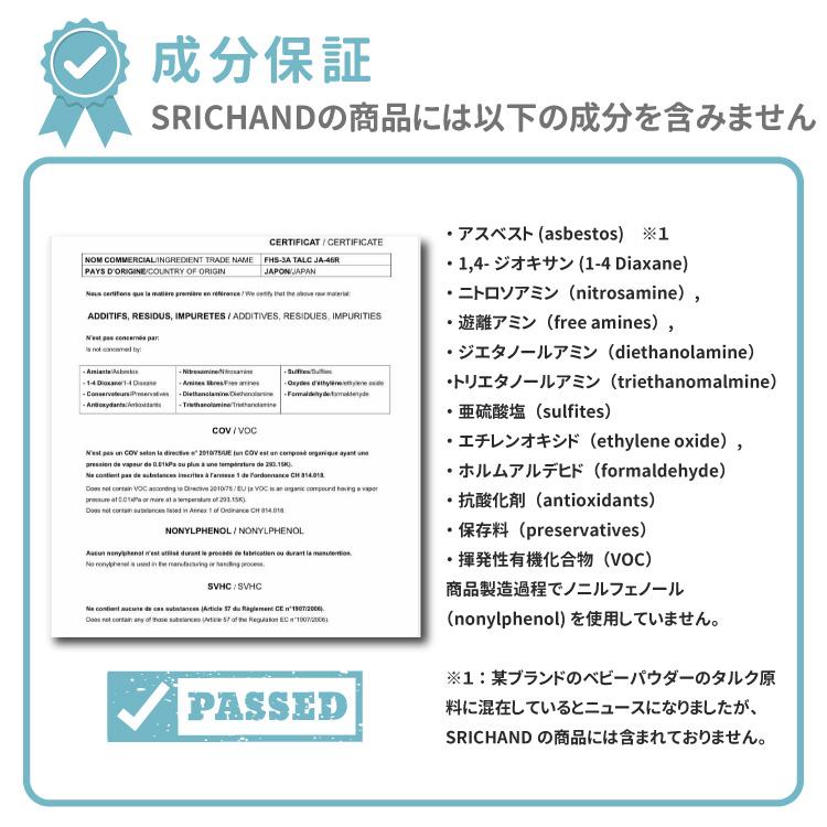 SRICHAND(シーチャン) 「トランスルーセントパウダー」(10g)タイコスメの人気フェイスパウダー日本初上陸!くずれにくく透明感のあるサラサラ美肌に。皮脂崩れ防止 毛穴カバー 小じわカバー テカリ防止 メイク直し マスクメイク プチプラ