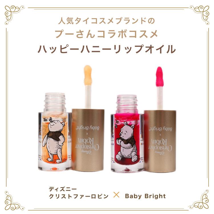 Baby Bright(ベイビーブライト)「ハッピーハニー リップオイル」プーさんコラボコスメ タイコスメ<並行輸入品>