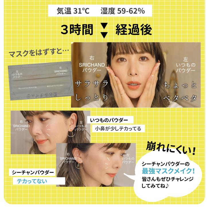 SRICHAND(シーチャン) 「トランスルーセントパウダー」(4.5g)タイコスメの人気フェイスパウダー日本初上陸!くずれにくく透明感のあるサラサラ美肌に。皮脂崩れ防止 毛穴カバー 小じわカバー テカリ防止 メイク直し マスクメイク プチプラ