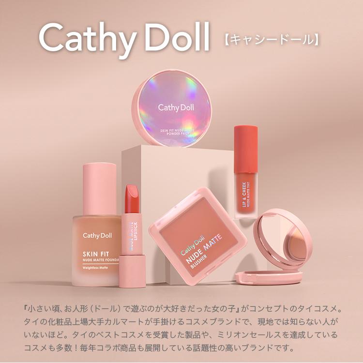 Cathy Doll(キャシードール)「シャインブライト眉マスカラ」タイコスメ アイブロウマスカラ 眉メイク 眉コスメ ロングラスティング 正規品