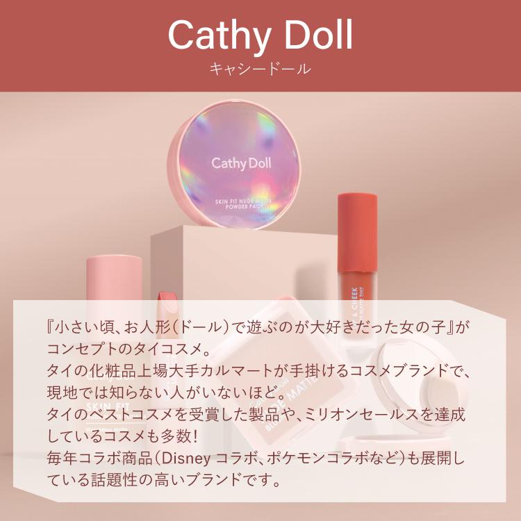 Cathy Doll(キャシードール)「リップアンドチーク ヌードマットティント」タイコスメ タイドラマ「2gether」俳優がプレゼンター!リップティント