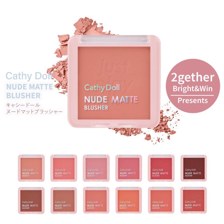 Cathy Doll(キャシードール)「ヌードマットブラッシャー」タイコスメ タイドラマ「2gether」俳優がプレゼンター!チーク