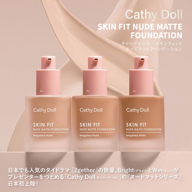 Cathy Doll(キャシードール)「スキンフィットヌードマットファンデーション」タイコスメ タイドラマ「2gether」俳優がプレゼンター!クリームファンデーション
