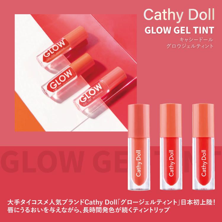 Cathy Doll(キャシードール)「グロージェルティント」タイコスメ リップティント