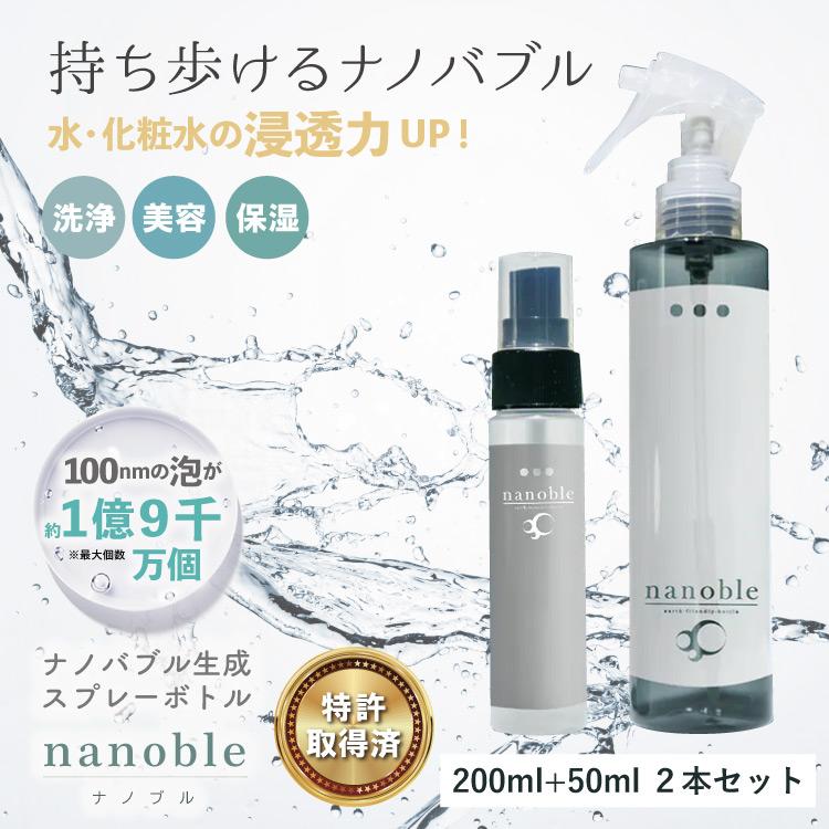 200ml+50ml 2本セット ナノバブル nanoble ナノブル 化粧水 保湿 スプレー ウルトラファインバブル マイクロバブル マイクロ ナノ バブル ファインバブル ミスト 毛穴 汚れ 除去 美顔 美容