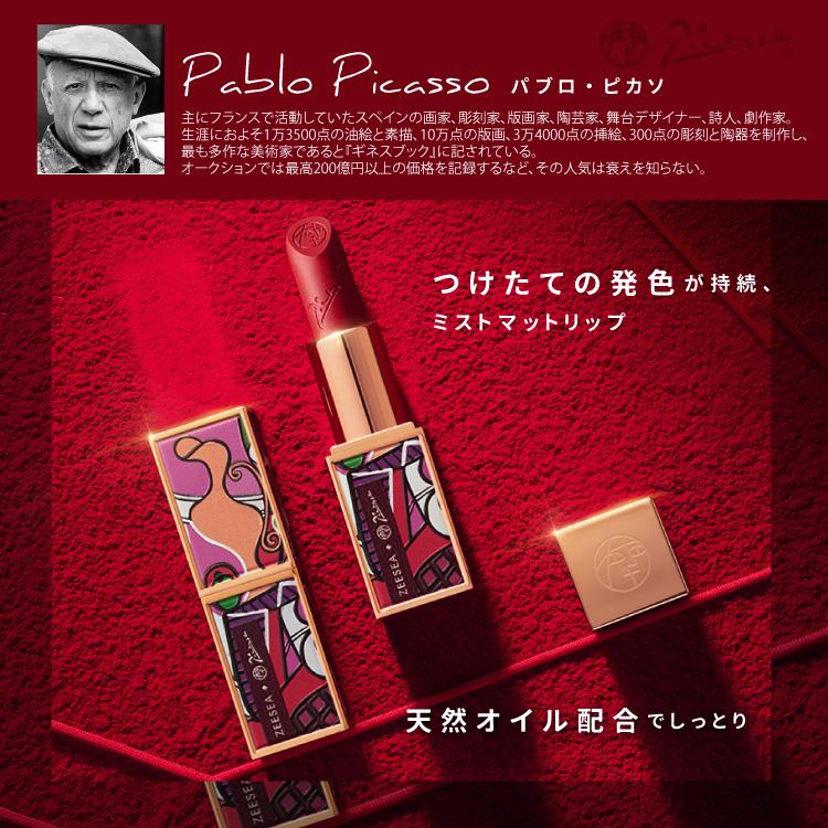 【名入れ可能】リップ  ZEESEA(ズーシー) 10色 ピカソ 口紅 ベルベットリップスティック  リップスティック ピカソシリーズ 中国コスメ
