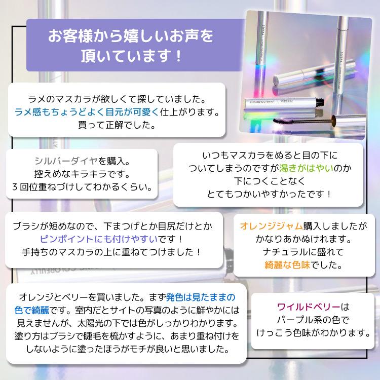 【名入れ可能】マスカラ ZEESEA(ズーシー) ダイヤモンドシリーズ 中国コスメ