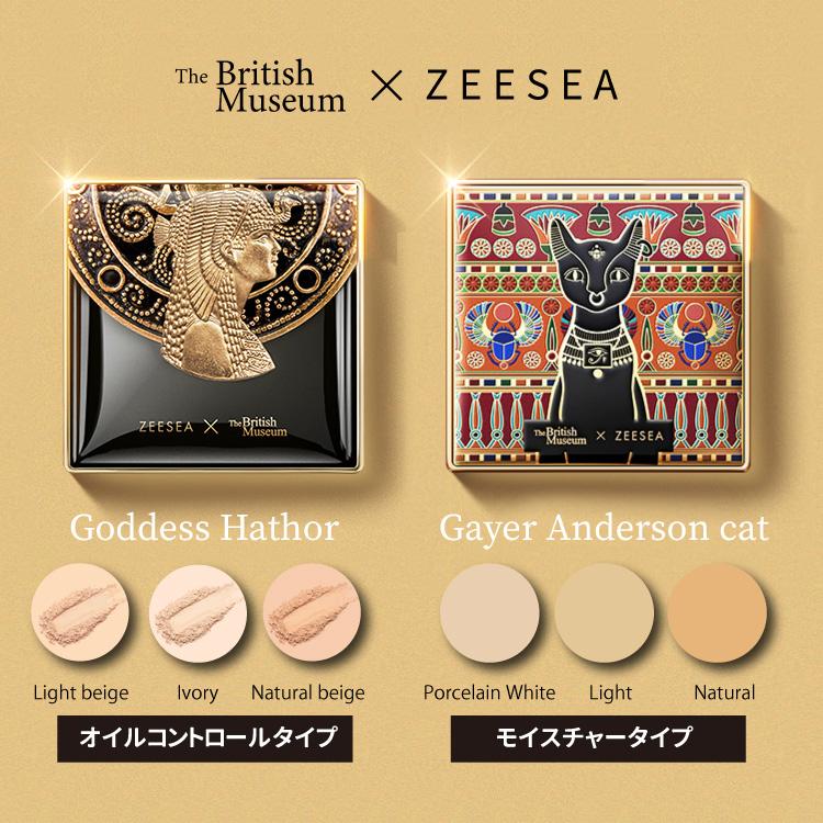 【名入れ可能】パウダーファンデーション 【ZEESEA(ズーシー)】 大英博物館 エジプトシリーズ フェイスパウダー 正規品 リフレッシングシルキーパウダー