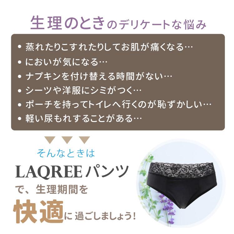 【LAQREE(ラクリー)パンツ】吸水 生理用ショーツ サニタリーショーツ ナプキン不要<レースタイプ/ハイウェストタイプ>