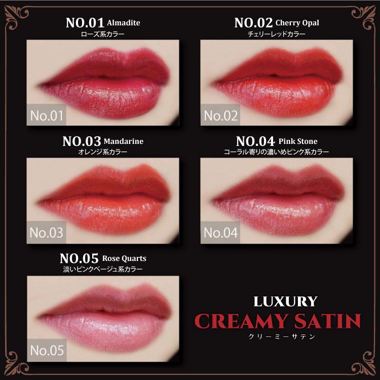 ビューティーコテージ「LUXURY(ラグジュアリー)リップスティック」ベルベットマット・クリーミーサテン・ウルトラシャイン Beauty Cottage