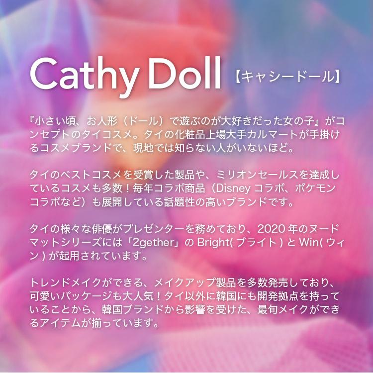 【予約販売(9月中旬頃〜発送予定)】Cathy Doll(キャシードール)「パフュームボディローション」150ml (ベアハート/ホワイトムーン/メリーゴーランド/スウィート デュウ/レッドルール/ワンスアポンアビーチ)Gulf Kanawut プレゼンター