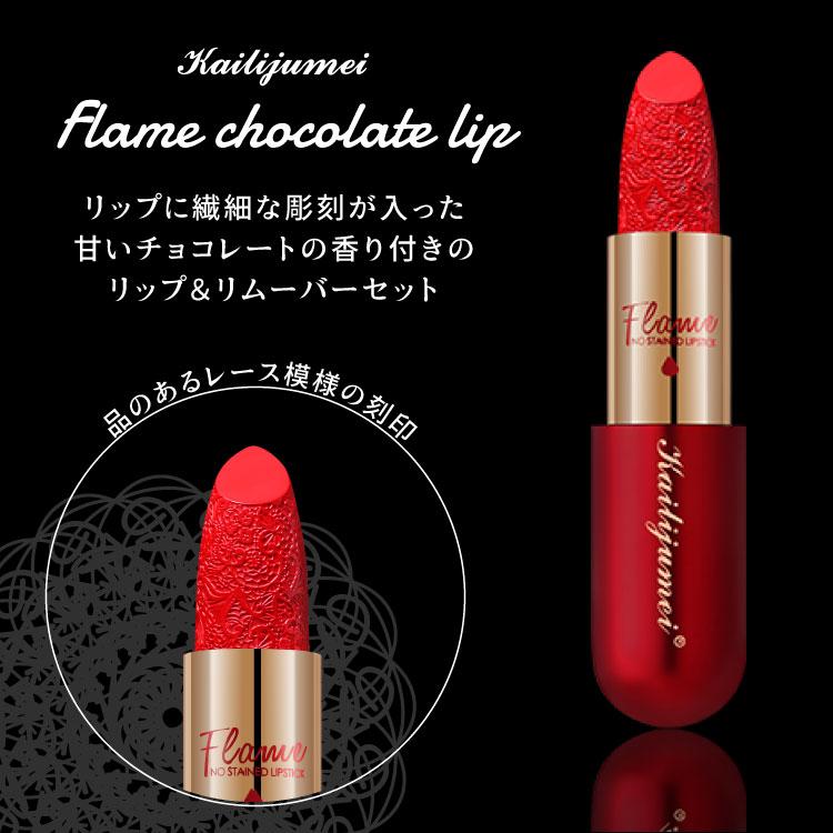 カイリジュメイ「フレイム ショコラ リップ」チョコの香りつき!レースの彫刻リップ!赤リップとリムーバーのお得なセット kailijumei