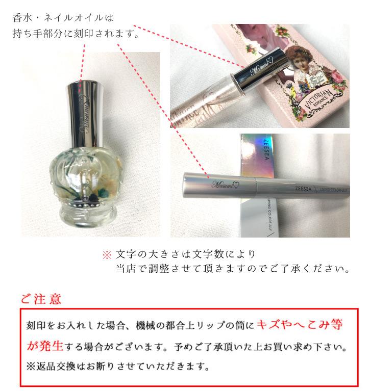 【名入れオプション専用ページ】 刻印 彫刻