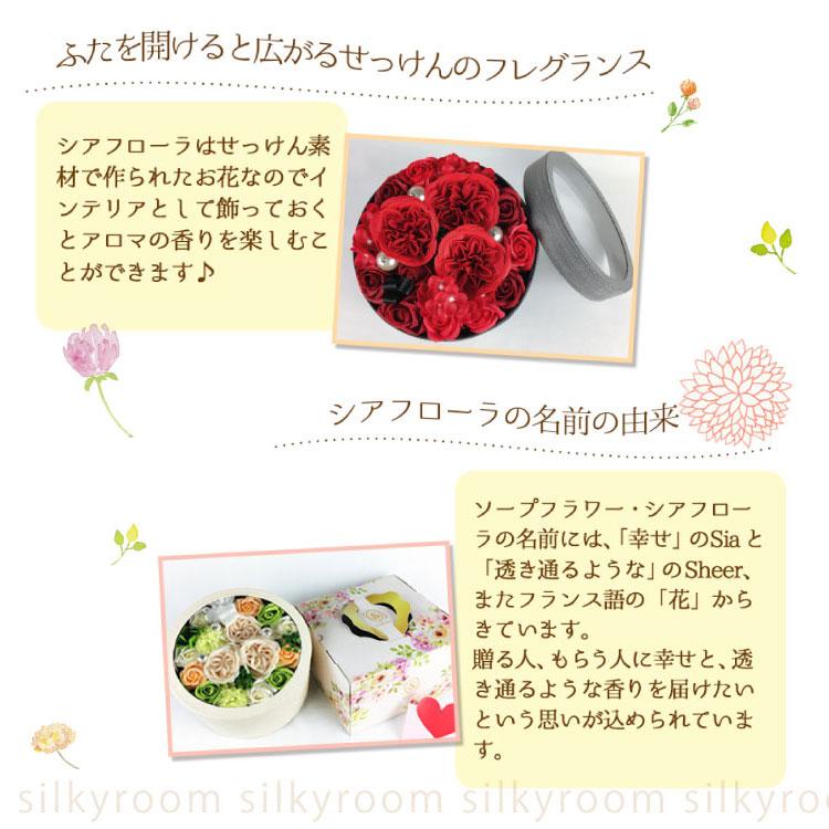 「フラワーボックスS」siaflora & カイリジュメイ「フラワーリップ 」のギフトセット!プレゼントにおすすめ!せっけん素材でできたお花、ソープフラワーで記念日にプチギフトを