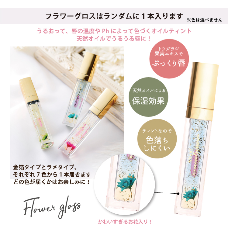 【コフレセット】 カイリジュメイ「フラワーリップ」「リップグロス」×フラワーボックス福袋