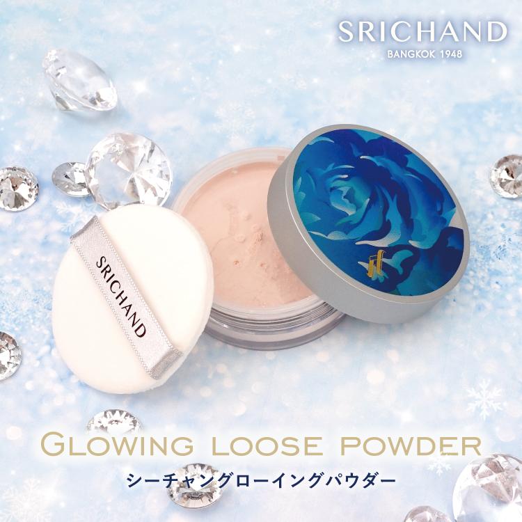 SRICHAND(シーチャン)「グローイングパウダー」定番化!人気タイコスメのツヤ肌フェイスパウダーが日本初上陸。自然なツヤ感で透明感のある肌に