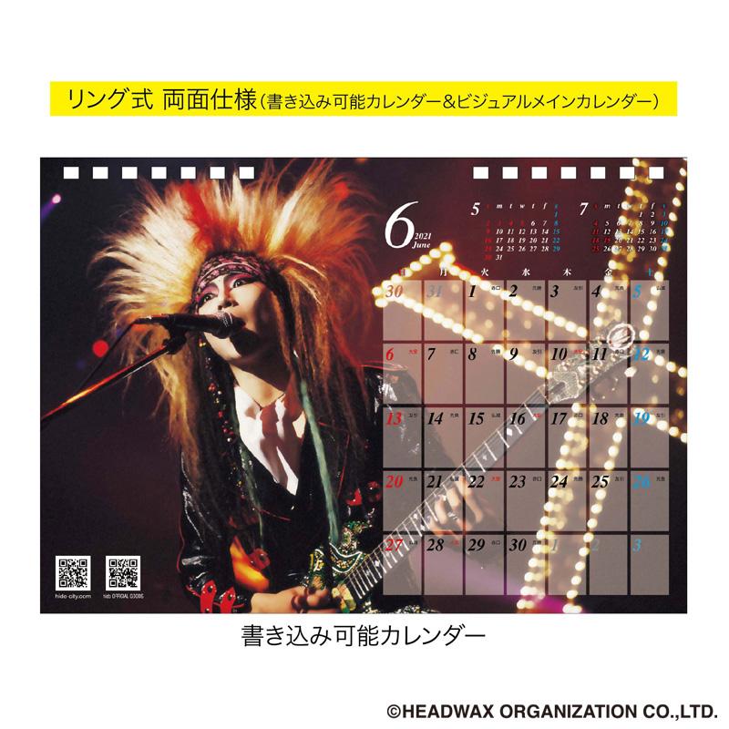 hide オフィシャルカレンダー 2021