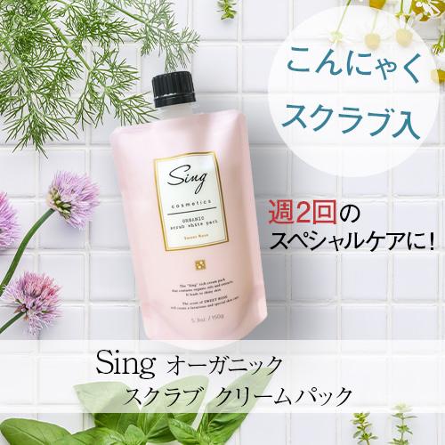 限定品【Sing(シング) 白肌スクラブクリームパック】〜新発売〜