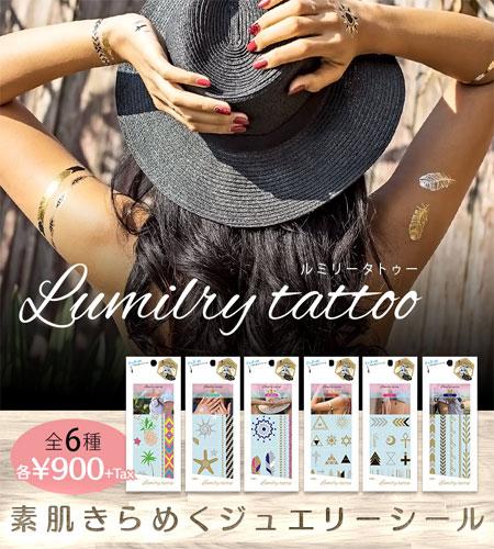 SALE【3枚入り】Lumilry tattoo2016(ルミリータトゥー)大人気★夏にぴったりフラッシュタトゥーシール