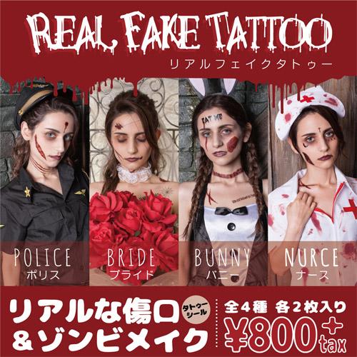 REAL FAKE TATOO(リアルフェイクタトゥー)ハロウィンにはコレで決まり♪ホラーメイクやゾンビ. リアルな傷や痣が簡単に作れる大人気タトゥーシール