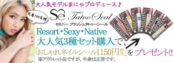 ★55%OFF★まにゃプロデュース♪SEMNY(セミニー)フラッシュタトゥー3種特別SET!!