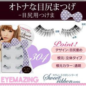 EYEMAZING NO.304(3P)  みずきてぃVer【製造終了製品】につき在庫限りSALE特価!