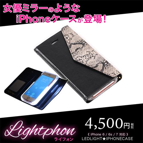 光るiPhoneケース★LightPhone(ライフォン)〜女の子のわがまま全部叶える〜
