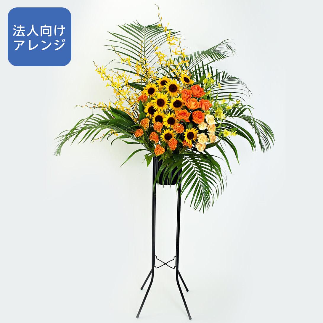 スタンド花 Lサイズ(イエロー・オレンジ系)