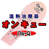 温熱治療器 オンキュー(ピンク)