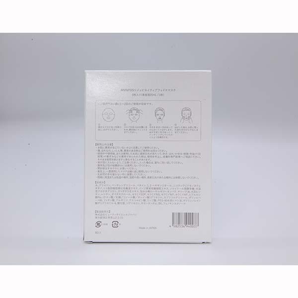 NMN-PDSリジュビネイティブ フェイスマスク(5枚入り)