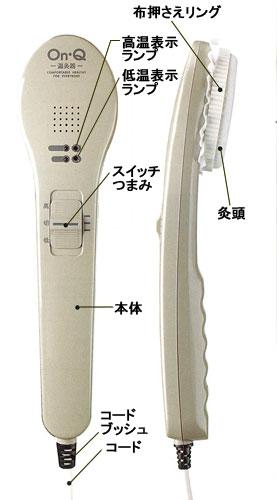 温熱治療器 オンキュー(グレー)